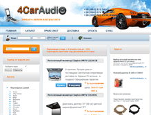 Tablet Preview of 4caraudio.com.ua
